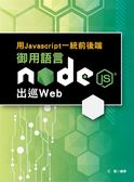 用Javascript一統前後端:御用語言Node.js出巡Web