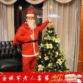 馭野聖誕節裝飾品聖誕老人服裝 聖誕老人衣服 男女士成人兒童套裝igo Chic七色堇
