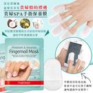 韓國貴婦SPA手指保養膜 /一包