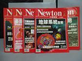 【書寶二手書T7/雜誌期刊_XDB】牛頓_202~210期間_共5本合售_地球系統全解等