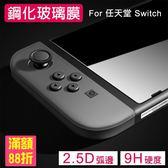 任天堂 Switch 滿版 玻璃保護貼 2.5D 9H鋼化膜 玻璃貼 Nintendo 螢幕 保護貼(V50-1900)