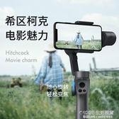手機拍攝穩定器手持防抖視頻拍照神器平衡器拍攝vlog三軸云台 1995生活雜貨