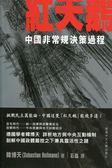 紅天鵝:中國非常規決策過程