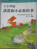 【書寶二手書T6/親子_ORV】上小學前該教和不必教的事_清水驍