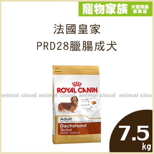 寵物家族-法國皇家PRD28臘腸成犬7.5kg