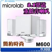microlab M600 2.1 聲道 多媒體喇叭 ☆pcgoex 軒揚☆