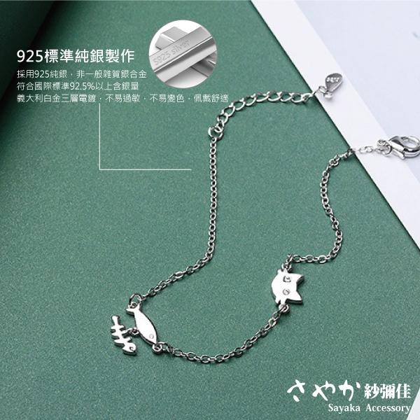 【Sayaka紗彌佳】童趣鑲鑽貓咪與魚銀手鍊