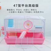倉鼠籠 基礎籠47籠倉鼠籠子用品金絲熊窩別墅單雙層套餐T 2色