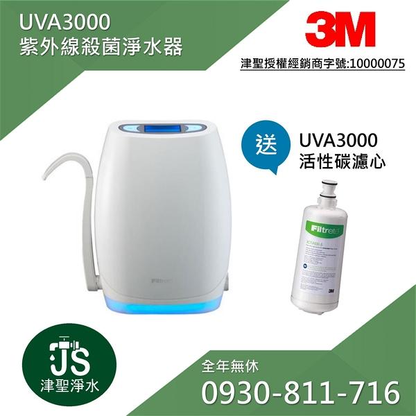 【津聖】3M UVA3000紫外線殺菌淨水器-升級款【懇請給小弟我一個服務的機會】【LINE ID: s099099】