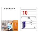 龍德 電腦標籤紙 10格 LD-885-W-A  (白色) 105張 列印標籤 三用標籤