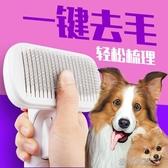 寵物梳毛刷狗毛梳子梳毛神器泰迪貓咪金毛大型犬專用脫毛刷寵物針梳狗狗用品  【快速出貨】