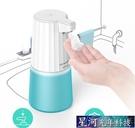 給皂機 科耐普自動洗手機充電智慧感應泡沫洗手液機皂液器家用電動洗手液 星河光年