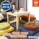 【南紡購物中心】【JAR嚴選】玉米絨日式簡約坐墊(柔軟 舒適 厚實)