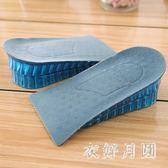 增高墊男運動鞋3cm增高鞋內/小白鞋墊硅膠鞋墊隱 JH1964【衣好月圓】