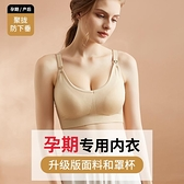 哺乳文胸 孕婦內衣哺乳文胸喂奶防下垂聚攏懷孕期胸罩孕期專用夏季薄款奶罩 童趣屋 交換禮物