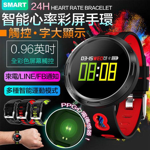彩屏藍牙心率運動手環 心律訊息智慧手環 藍芽手環 藍牙手環 智慧手錶 藍芽手錶 藍牙手錶