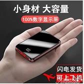 行動電源 大容量充電寶30000毫安學生迷你版20000超薄蘋果OPPO華為手機通用 快速出貨