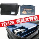 【CSP】12V12A電池背袋 電池袋 側背袋 後背袋 背肩袋 防水尼龍材質(適用:12A~15A電池)