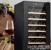 科蒂斯電子恒溫恒濕紅酒櫃家用冰吧28支裝茶葉冷藏櫃風冷雪茄櫃CY『新佰數位屋』