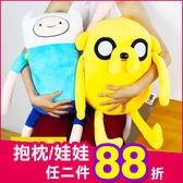 《最後1個》老皮 阿寶 正版 探險活寶 娃娃 絨毛抱枕 生日禮物 玩偶 60cm D12200
