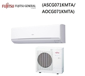 【富士通Fujitsu】8-13坪 變頻冷暖一對一分離式冷氣(ASCG071KMTA/AOCG071KMTA)