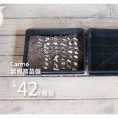 ⓒ多肉植物葉孵育苗盤含底盤【KF03001】