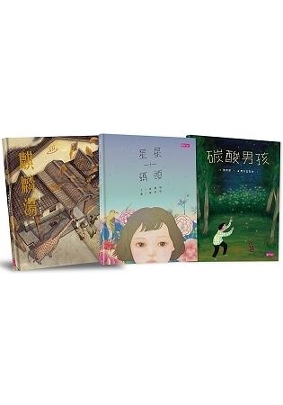 張曼娟文學繪本系列:星星碼頭、麒麟湯、碳酸男孩(共三冊)