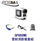 POSMA 高爾夫雷射測距儀 白色 搭2件套組 贈 灰色束口收納包 GF600WE