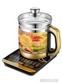 生活元素養生壺全自動加厚玻璃多功能電熱燒水壺花茶壺黑茶煮茶器