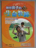 【書寶二手書T1/親子_KOU】做你孩子的生命教練_甘燿嘉, 易揚