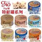*WANG*【12罐】日本CIAO《特齡罐系列》75g/罐 貓罐頭 專為老齡貓特選罐頭