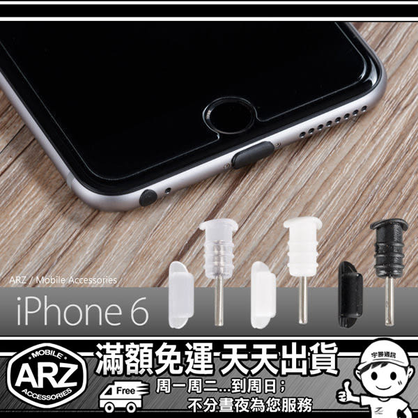 iPhone 6 / Plus 專屬〞防塵塞組合『耳機塞+充電塞』蘋果 i6 6s iPad Air 2 mini 3 防潮塞 傳輸孔塞