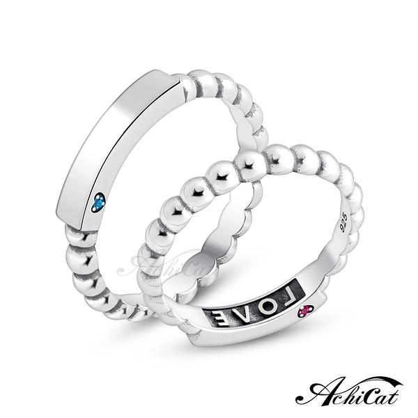AchiCat 情侶戒指 925純銀戒指 愛的印跡 素面 尾戒 送刻字 單個價格 AS20003