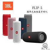 JBL 英大 FLIP 5 (黑/紅/藍/粉/灰/迷彩) 便攜型防水喇叭【公司貨保固+免運】
