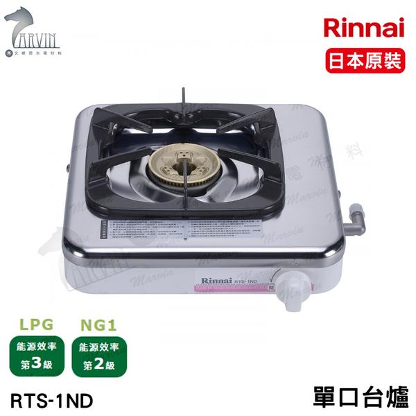 《林內牌》日本原裝進口 單口台爐 RTS-1ND