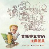 名人兒少時繪本(7):背熟整本書的比爾蓋茲