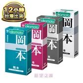 保險套 岡本OK Okamoto Skinless系列保險套超值組 蝶薄+輕薄貼身+潮感潤滑+混合潤薄(4盒/組)