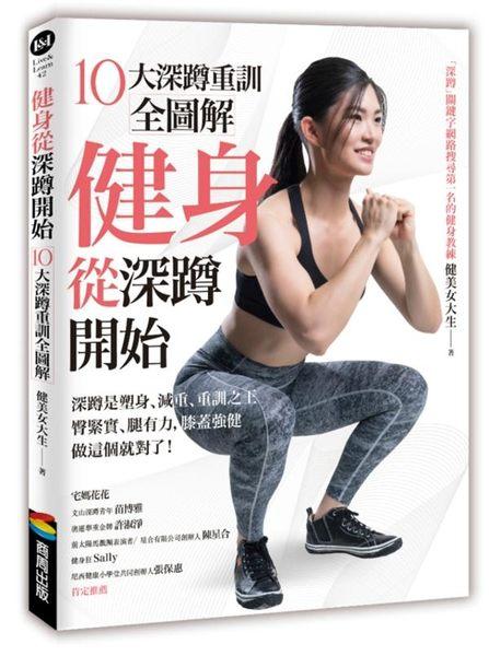 健身從深蹲開始