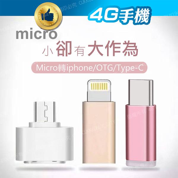 轉換接頭 手機MICRO轉 轉換頭 鋁合金轉接頭  安卓轉Micro iphone TYPE C【4G手機】