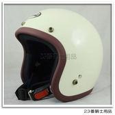 【ASIA 706 精裝 復古帽 安全帽】奶白紫、內襯全可拆