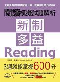 新制多益閱讀模擬試題解析 3週就能掌握600分