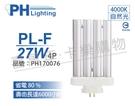 PHILIPS飛利浦 PL-F 27W 840 4000K 冷白光 4P 手掌型 緊密型燈管_PH170076