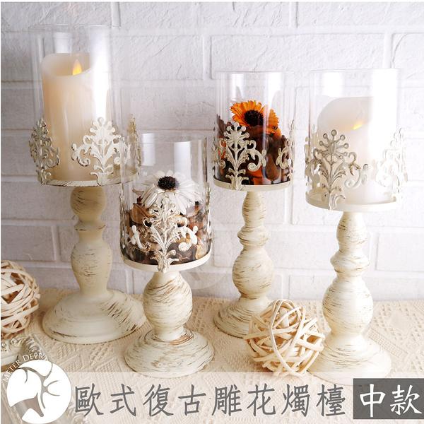 浪漫燭台 中款歐式古典 鐵藝立體簍空雕花造型 玻璃罩蠟燭燭檯婚禮佈置擺設氣氛燭台-米鹿家居