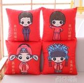 喜慶抱枕一對沙發靠墊結婚新婚情侶一對卡通抱枕頭中國紅壓床娃娃QM 依凡卡時尚