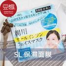 【豆嫂】日本雜貨 SL all in one 早安面膜(35片)