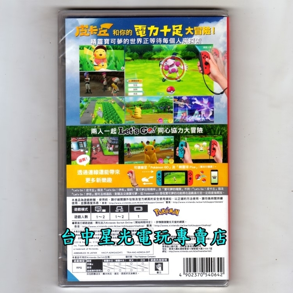 【NS原版片 可刷卡】☆ Switch 精靈寶可夢 Let's Go!皮卡丘 ☆中文版全新品【台中星光電玩】