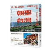 朝聖台灣:燒王船.迎媽祖,一位攝影記者的三十年祭典行腳(首刷限量附2021年白沙