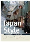(二手書)Japan Style