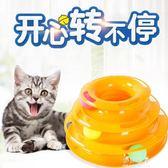 寵物轉盤貓咪玩具貓貓轉盤球三層益智老鼠逗貓棒寵物貓抓板玩具貓咪用品YYS 伊莎公主