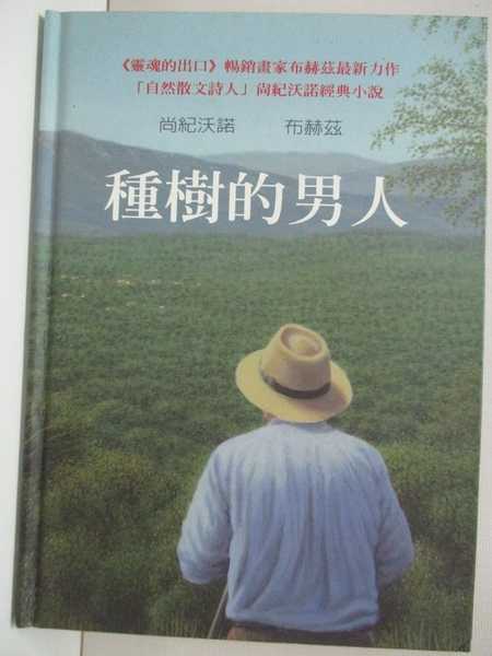 【書寶二手書T6/心靈成長_BB2】種樹的男人_張玲玲, 尚紀沃諾